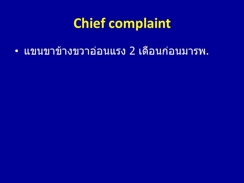Chief complaint • แขนขาข้างขวาอ่อนแรง 2 เดือนก่อนมารพ.