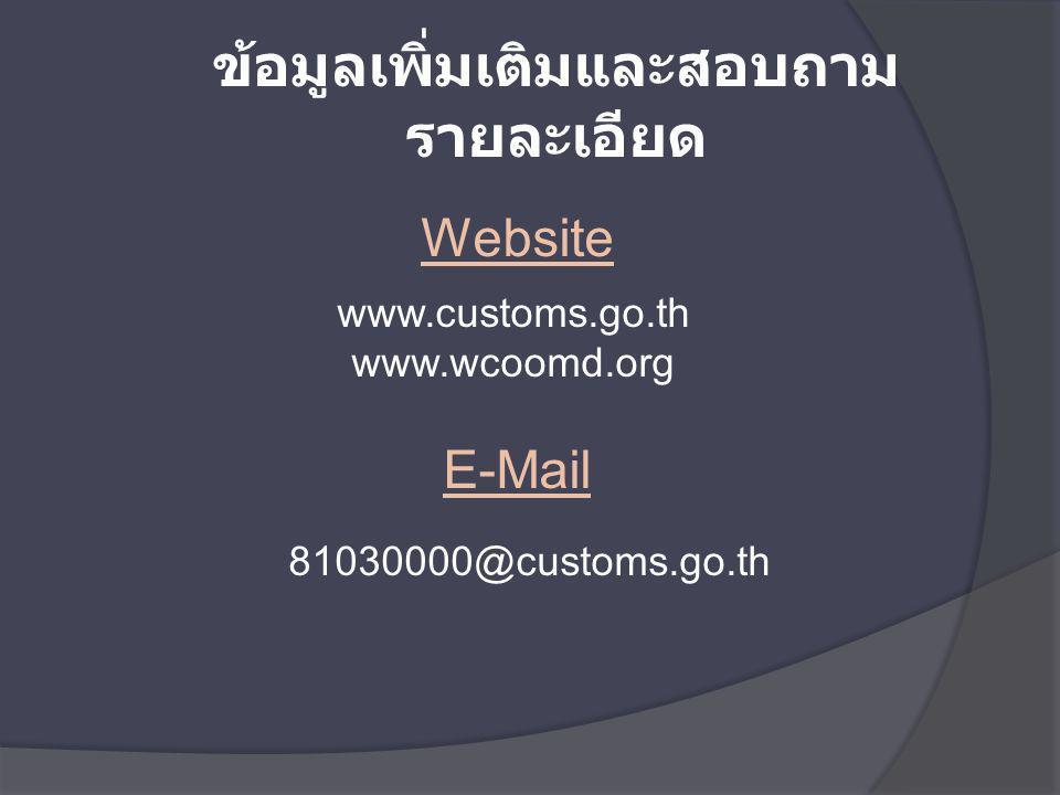 ข้อมูลเพิ่มเติมและสอบถาม รายละเอียด Website www.customs.go.th www.wcoomd.org E-Mail 81030000@customs.go.th