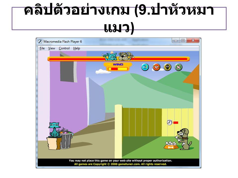 คลิปตัวอย่างเกม (9. ปาหัวหมา แมว )
