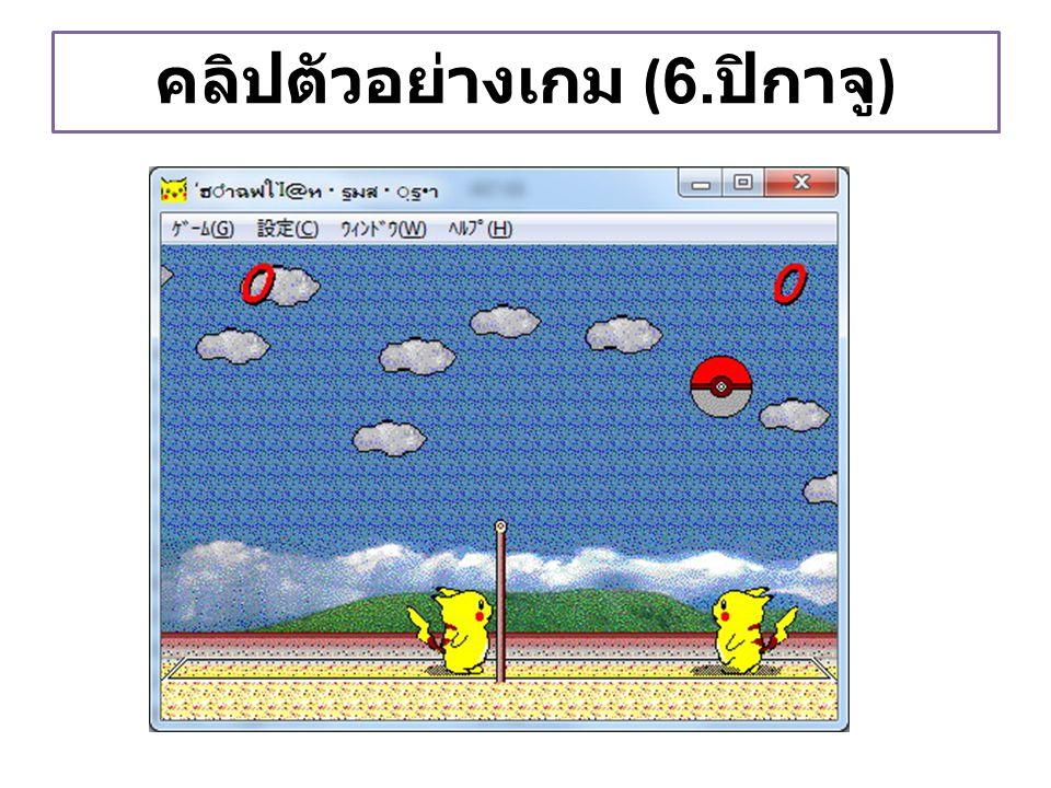 คลิปตัวอย่างเกม (6. ปิกาจู )
