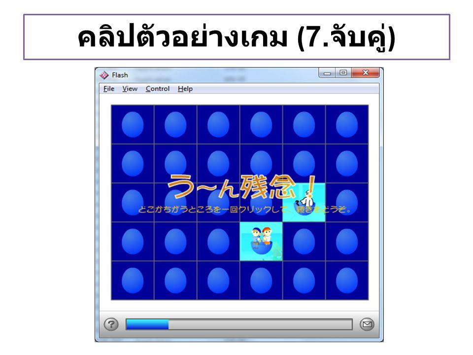 คลิปตัวอย่างเกม (7. จับคู่ )