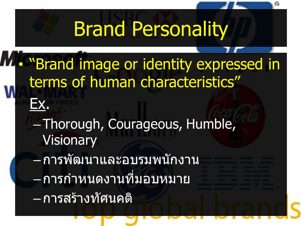 """Brand Personality •""""Brand image or identity expressed in terms of human characteristics"""" Ex. –Thorough, Courageous, Humble, Visionary – การพัฒนาและอบร"""