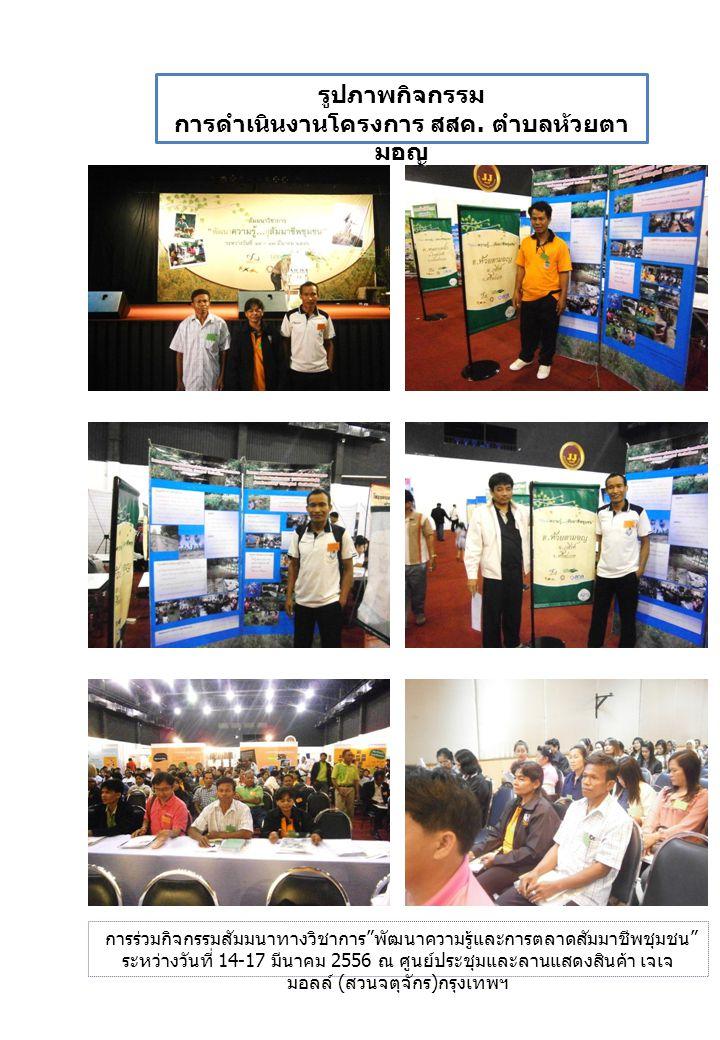 การร่วมกิจกรรมสัมมนาทางวิชาการ พัฒนาความรู้และการตลาดสัมมาชีพชุมชน ระหว่างวันที่ 14-17 มีนาคม 2556 ณ ศูนย์ประชุมและลานแสดงสินค้า เจเจ มอลล์ ( สวนจตุจักร ) กรุงเทพฯ รูปภาพกิจกรรม การดำเนินงานโครงการ สสค.