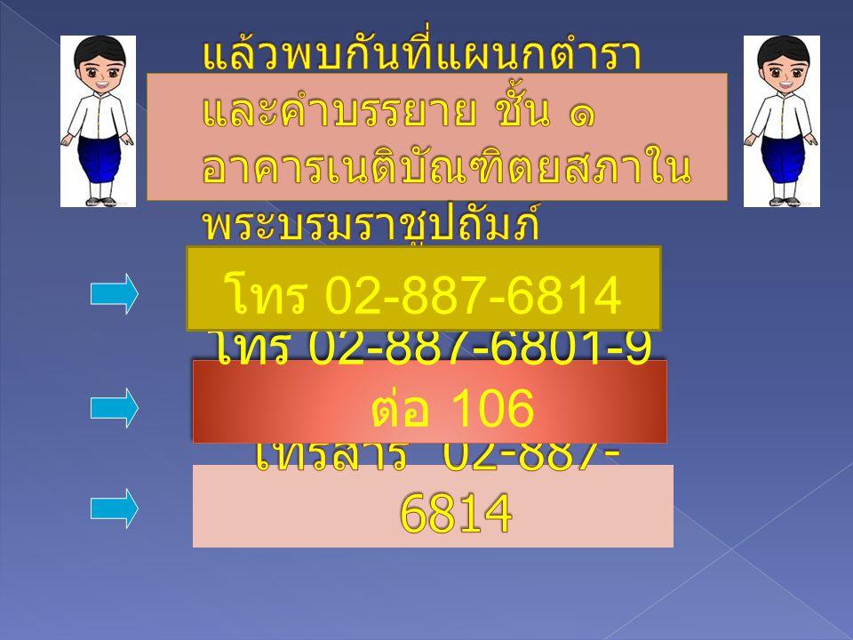 โทร 02-887-6801-9 ต่อ 106 โทร 02-887-6814