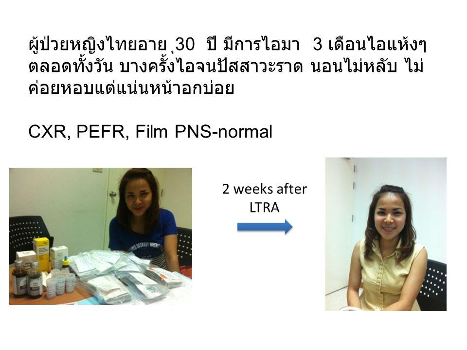 ผู้ป่วยหญิงไทยอาย ุ 30 ปี มีการไอมา 3 เดือนไอแห้งๆ ตลอดทั้งวัน บางครั้งไอจนปัสสาวะราด นอนไม่หลับ ไม่ ค่อยหอบแต่แน่นหน้าอกบ่อย CXR, PEFR, Film PNS-norm
