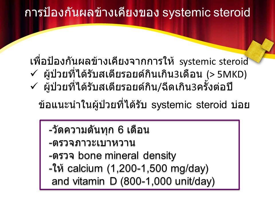 การป้องกันผลข้างเคียงของ systemic steroid เพื่อป้องกันผลข้างเคียงจากการให้ systemic steroid  ผู้ป่วยที่ได้รับสเตียรอยด์กินเกิน 3 เดือน (> 5MKD)  ผู้
