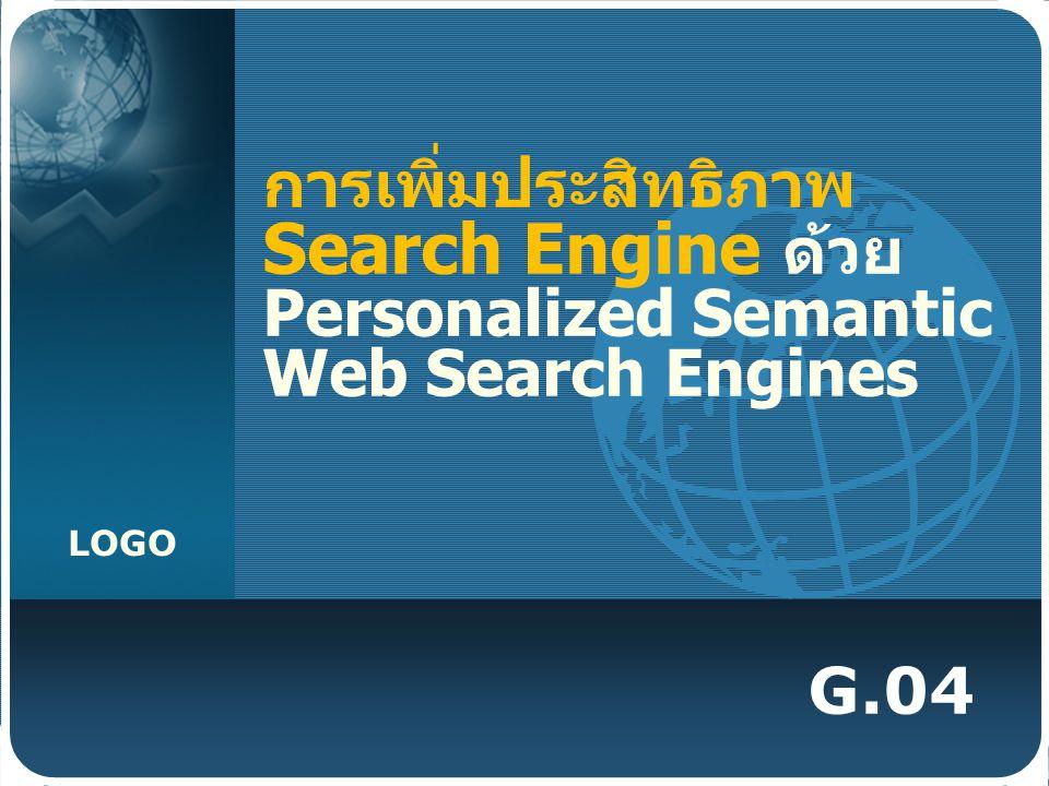 LOGO G.04 การเพิ่มประสิทธิภาพ Search Engine ด้วย Personalized Semantic Web Search Engines