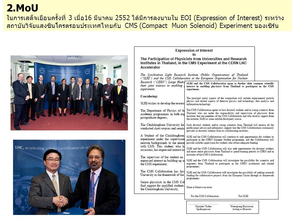 2.MoU ในการเสด็จเยือนครั้งที่ 3 เมื่อ16 มีนาคม 2552 ได้มีการลงนามใน EOI (Expression of Interest) ระหว่าง สถาบันวิจัยแสงซินโครตรอนประเทศไทยกับ CMS (Com