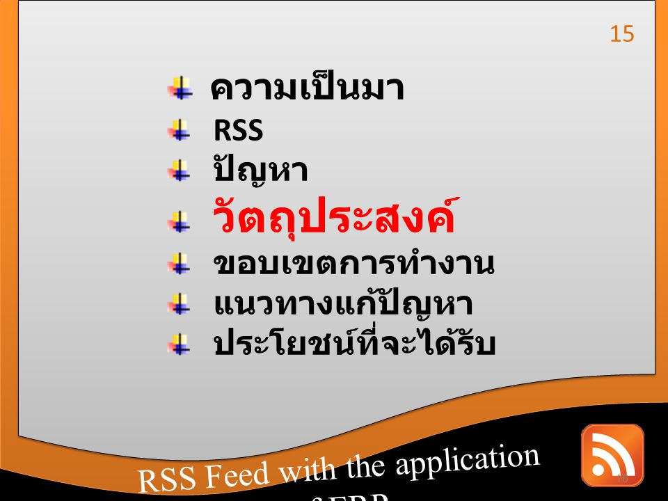 RSS Feed with the application of CRM RSS Feed with the application of ERP ความเป็นมา RSS ปัญหา วัตถุประสงค์ ขอบเขตการทำงาน แนวทางแก้ปัญหา ประโยชน์ที่จ