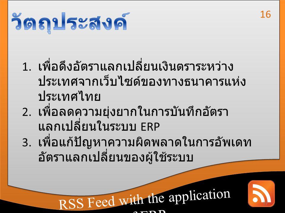 RSS Feed with the application of CRM RSS Feed with the application of ERP 1. เพื่อดึงอัตราแลกเปลี่ยนเงินตราระหว่าง ประเทศจากเว็บไซด์ของทางธนาคารแห่ง ป