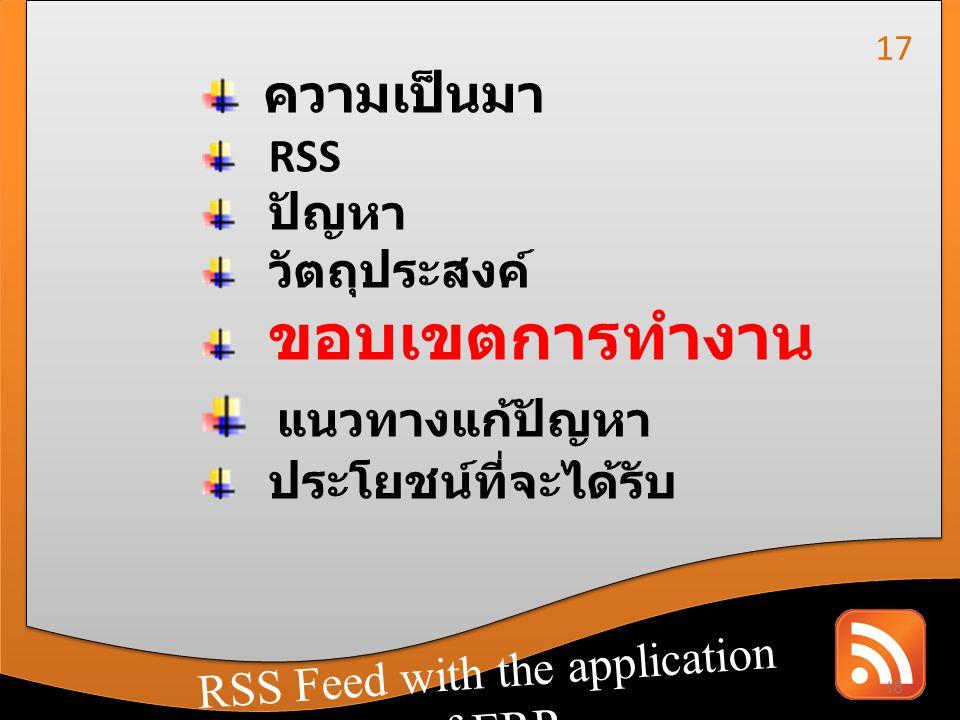 RSS Feed with the application of CRM RSS Feed with the application of ERP ความเป็นมา RSS ปัญหา วัตถุประสงค์ ขอบเขตการทำงาน แ นวทางแก้ปัญหา ประโยชน์ที่