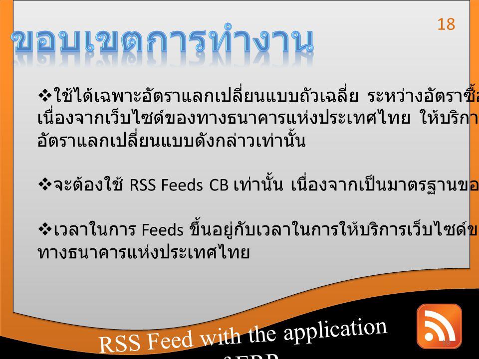 RSS Feed with the application of CRM RSS Feed with the application of ERP  ใช้ได้เฉพาะอัตราแลกเปลี่ยนแบบถัวเฉลี่ย ระหว่างอัตราซื้อและขาย เนื่องจากเว็
