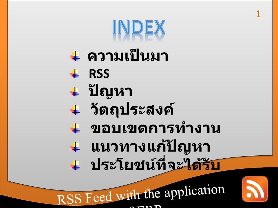 RSS Feed with the application of CRM RSS Feed with the application of ERP ความเป็นมา RSS ปัญหา วัตถุประสงค์ ขอบเขตการทำงาน แนวทางแก้ปัญหา ประโยชน์ที่จะได้รับ 3 2