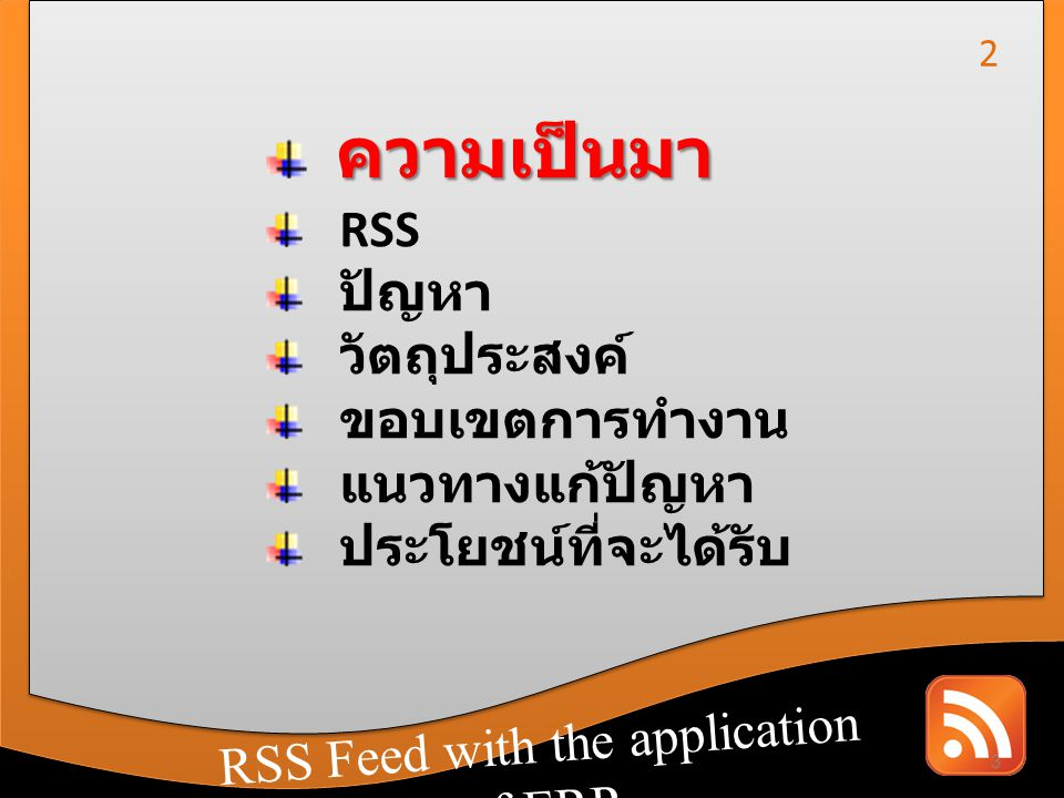 RSS Feed with the application of CRM RSS Feed with the application of ERP ความเป็นมา 4 3