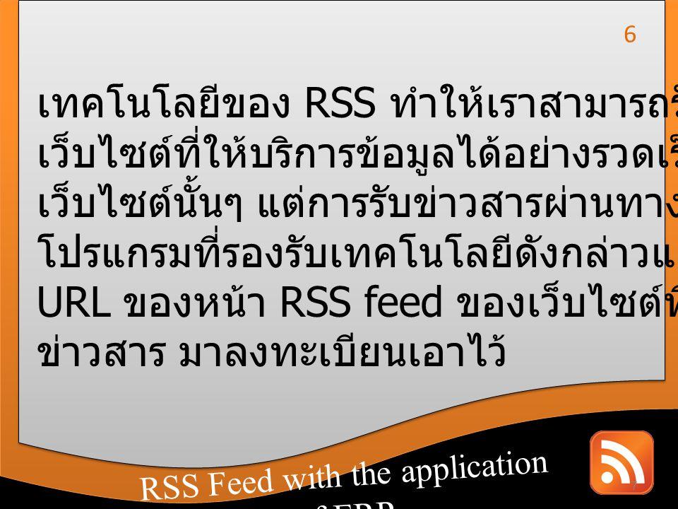 RSS Feed with the application of CRM RSS Feed with the application of ERP www.rss.in.th www.rssthai.com wiki.nectec.or.th/setec/Knowledge/RSS www.cbwiki.net/wiki/index.php/RSS-CBMain www.bot.or.th/Thai/RSS/Pages/exchangerate_rss.aspx การพัฒนาระบบเว็บท่าด้วย RSS สำหรับการติดตามและจัดส่งข่าวสาร โดย นายวัชรพงษ์ เชื้ออินทร์ มหาวิทยาลัยเกษตรศาสตร์ ระบบ SDN SAP 28 26