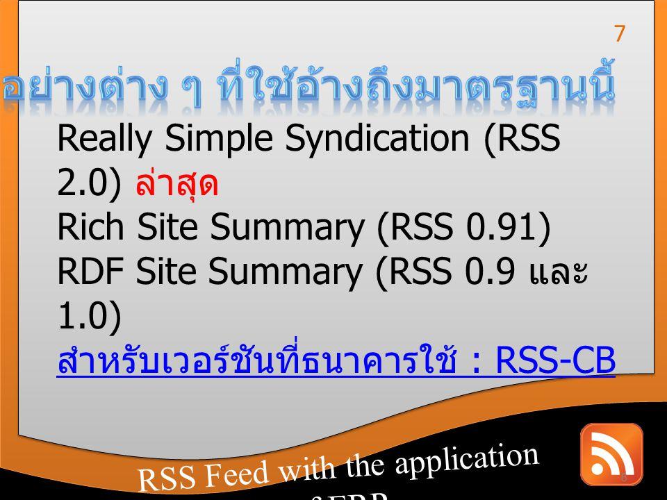 RSS Feed with the application of CRM RSS Feed with the application of ERP  ใช้ได้เฉพาะอัตราแลกเปลี่ยนแบบถัวเฉลี่ย ระหว่างอัตราซื้อและขาย เนื่องจากเว็บไซด์ของทางธนาคารแห่งประเทศไทย ให้บริการ Feeds ได้เฉพาะ อัตราแลกเปลี่ยนแบบดังกล่าวเท่านั้น  จะต้องใช้ RSS Feeds CB เท่านั้น เนื่องจากเป็นมาตรฐานของธนาคารกลาง  เวลาในการ Feeds ขึ้นอยู่กับเวลาในการให้บริการเว็บไซด์ของ ทางธนาคารแห่งประเทศไทย 19 18