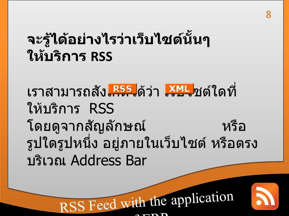 RSS Feed with the application of CRM RSS Feed with the application of ERP จะรู้ได้อย่างไรว่าเว็บไซต์นั้นๆ ให้บริการ RSS เราสามารถสังเกตได้ว่า เว็บไซต์