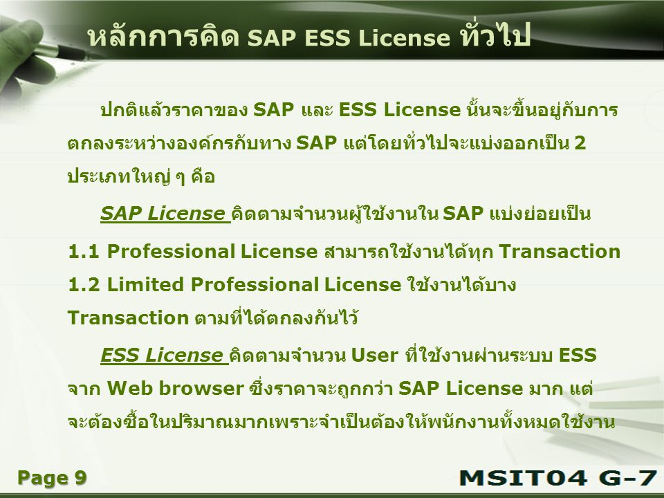 Copyright © Wondershare Software หลักการคิด SAP ESS License ทั่วไป ปกติแล้วราคาของ SAP และ ESS License นั้นจะขึ้นอยู่กับการ ตกลงระหว่างองค์กรกับทาง SA