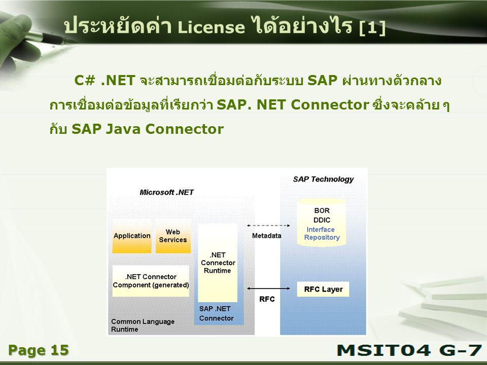 Copyright © Wondershare Software ประหยัดค่า License ได้อย่างไร [1] C#.NET จะสามารถเชื่อมต่อกับระบบ SAP ผ่านทางตัวกลาง การเชื่อมต่อข้อมูลที่เรียกว่า SA