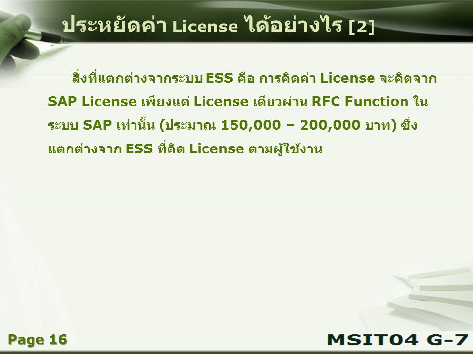 Copyright © Wondershare Software ประหยัดค่า License ได้อย่างไร [2] สิ่งที่แตกต่างจากระบบ ESS คือ การคิดค่า License จะคิดจาก SAP License เพียงแค่ Licen