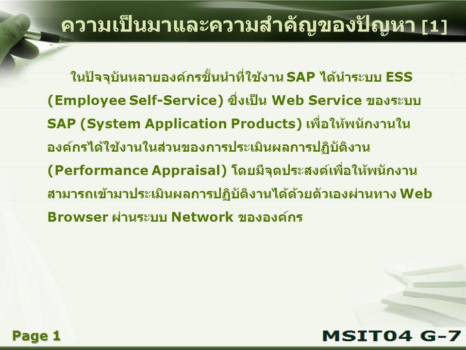 Copyright © Wondershare Software ความเป็นมาและความสำคัญของปัญหา [1] ในปัจจุบันหลายองค์กรชั้นนำที่ใช้งาน SAP ได้นำระบบ ESS (Employee Self-Service) ซึ่ง