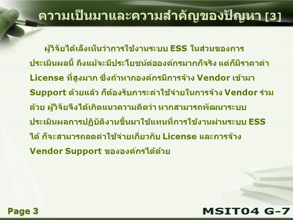 Copyright © Wondershare Software ความเป็นมาและความสำคัญของปัญหา [3] ผู้วิจัยได้เล็งเห็นว่าการใช้งานระบบ ESS ในส่วนของการ ประเมินผลนี้ ถึงแม้จะมีประโยช