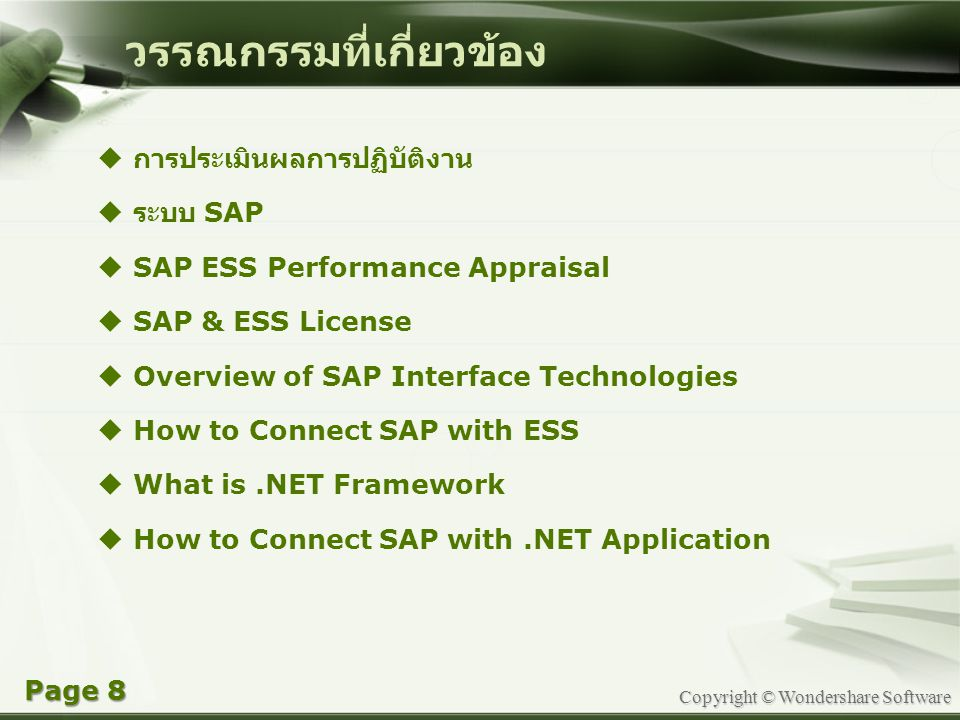 Copyright © Wondershare Software วรรณกรรมที่เกี่ยวข้อง  การประเมินผลการปฏิบัติงาน  ระบบ SAP  SAP ESS Performance Appraisal  SAP & ESS License  Overview of SAP Interface Technologies  How to Connect SAP with ESS  What is.NET Framework  How to Connect SAP with.NET Application Page 8