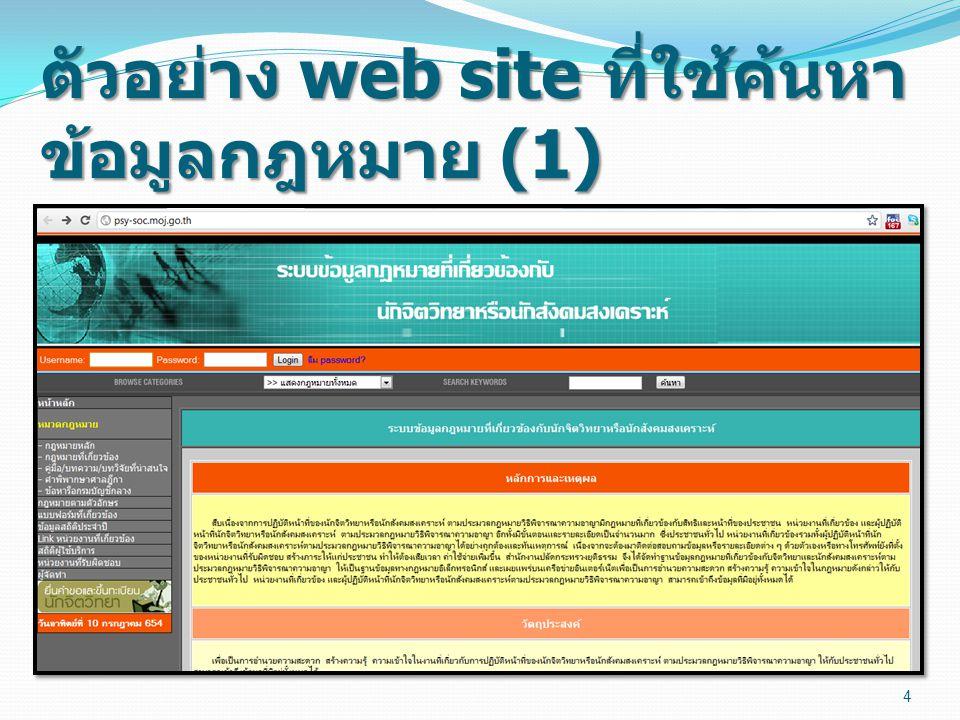 ตัวอย่าง web site ที่ใช้ค้นหา ข้อมูลกฎหมาย (1) 4