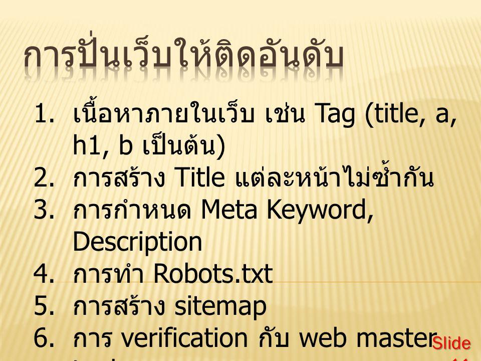 1. เนื้อหาภายในเว็บ เช่น Tag (title, a, h1, b เป็นต้น ) 2. การสร้าง Title แต่ละหน้าไม่ซ้ำกัน 3. การกำหนด Meta Keyword, Description 4. การทำ Robots.txt