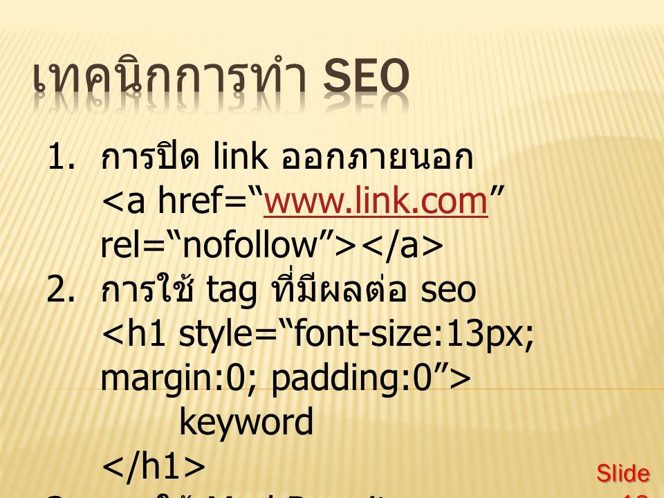 1. การปิด link ออกภายนอก www.link.com 2. การใช้ tag ที่มีผลต่อ seo keyword 3. การใช้ Mod Rewrite Slide :12