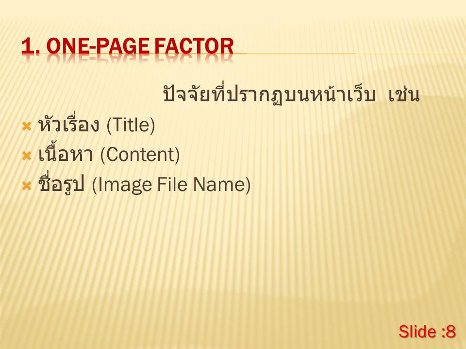 ปัจจัยที่ปรากฏบนหน้าเว็บ เช่น  หัวเรื่อง (Title)  เนื้อหา (Content)  ชื่อรูป (Image File Name) Slide :8
