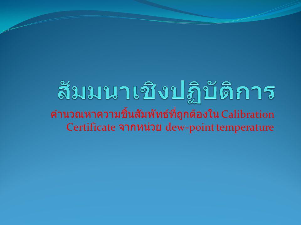 คำนวณหาความชื้นสัมพัทธ์ที่ถูกต้องใน Calibration Certificate จากหน่วย dew-point temperature