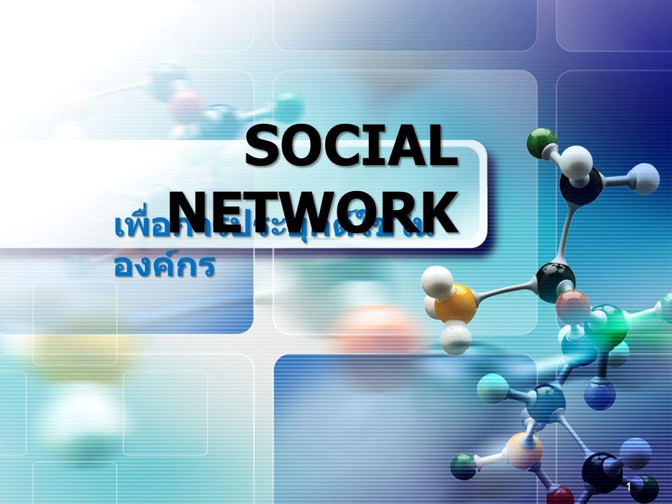LOGO เพื่อการประยุกต์ใช้ใน องค์กร SOCIAL NETWORK 1