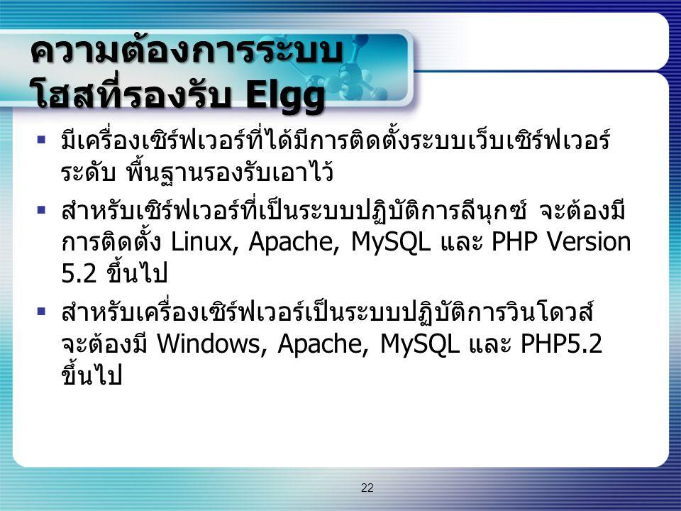 ความต้องการระบบ โฮสที่รองรับ Elgg  มีเครื่องเซิร์ฟเวอร์ที่ได้มีการติดตั้งระบบเว็บเซิร์ฟเวอร์ ระดับ พื้นฐานรองรับเอาไว้  สำหรับเซิร์ฟเวอร์ที่เป็นระบบ