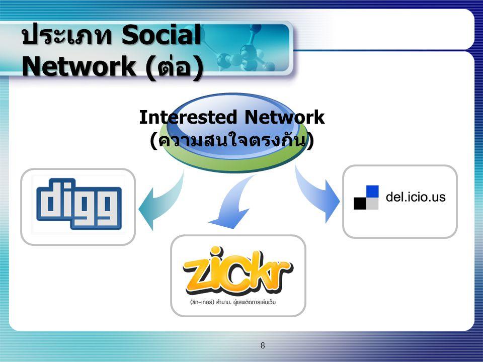 ประเภท Social Network ( ต่อ ) Interested Network ( ความสนใจตรงกัน ) 8