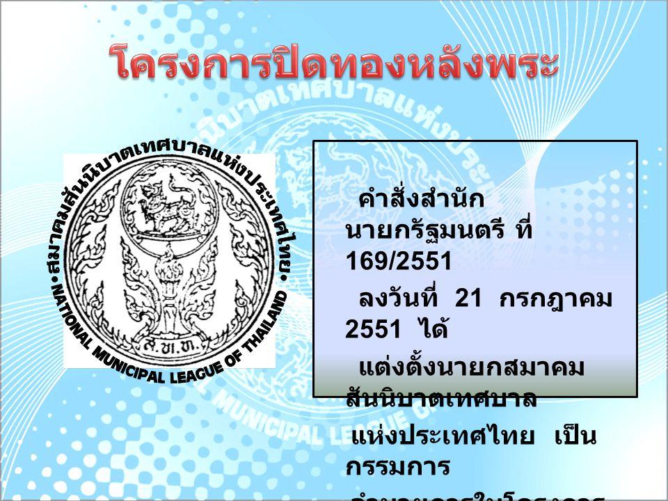 คำสั่งสำนัก นายกรัฐมนตรี ที่ 169/2551 ลงวันที่ 21 กรกฎาคม 2551 ได้ แต่งตั้งนายกสมาคม สันนิบาตเทศบาล แห่งประเทศไทย เป็น กรรมการ อำนวยการในโครงการ ปิดทองหลังพระ