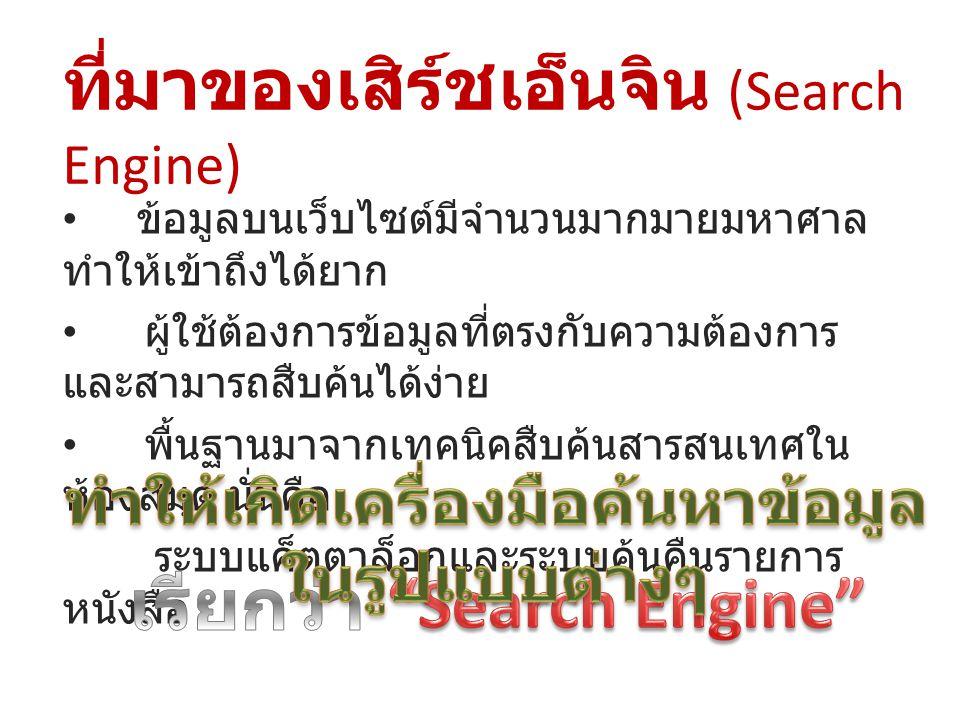 ที่มาของเสิร์ชเอ็นจิน (Search Engine) ข้อมูลบนเว็บไซต์มีจำนวนมากมายมหาศาล ทำให้เข้าถึงได้ยาก ผู้ใช้ต้องการข้อมูลที่ตรงกับความต้องการ และสามารถสืบค้นได