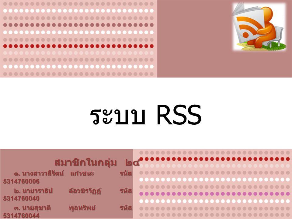 บทนำ RSS ย่อมาจาก Really Simple Syndication ซึ่ง อาจแปลเป็นไทยได้ว่า การกระจายข่าวสารอย่าง ง่ายๆ ซึ่ง RSS มีวิธีการกระจายข่าวสารโดยกำหนดให้ ผู้ที่ต้องการจะกระจายข่าวสารทำการสร้าง RSS Feed ซึ่งเป็นไฟล์ที่อยู่ในรูปแบบของ XML ขึ้นมาไว้บน เซิร์ฟเวอร์ และนำลิงค์ของไฟล์นั้นแจกจ่ายให้กับผู้ที่ ต้องการติดตามข่าวสารจากผู้กระจายข่าวสาร ขั้นตอน ถัดมาผู้ที่ต้องการจะติดตามข่าวสารจะต้องทำการสมัคร หรือลงทะเบียนกับ RSS Feed นั้นๆ โดยใช้ RSS Reader ซึ่ง RSS Reader นี้จะเป็นตัวดึงข่าวสารจาก ต้นทางหรือผู้กระจายข่าวสารแล้วส่งไปยังปลายทาง หรือผู้ติดตามข่าวสารเป็นระยะๆ โดยที่ผู้ติดตาม ข่าวสารไม่จำเป็นจะต้องทำการตรวจสอบจากหน้า เว็บไซต์ด้วยตนเองเพียงเพื่อต้องการจะทราบว่ามี ข้อมูลใหม่ๆหรือข่าวสารใหม่ๆหรือไม่