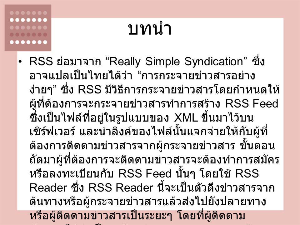 บทนำ ( ต่อ ) การพัฒนา RSS แต่ละเวอร์ชัน เวอร์ชันออกโดยเดือนปีที่ ออก 0.9 GuhaNetscape มี.