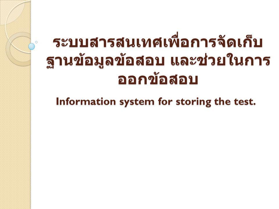 ระบบสารสนเทศเพื่อการจัดเก็บ ฐานข้อมูลข้อสอบ และช่วยในการ ออกข้อสอบ Information system for storing the test.