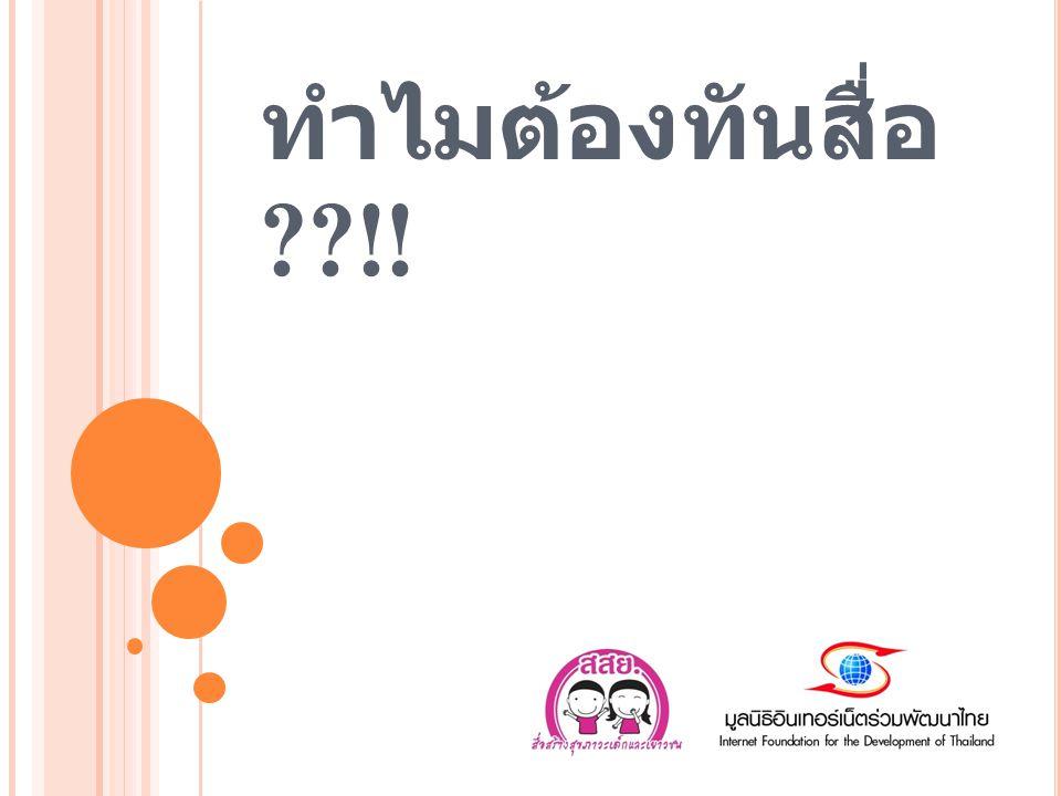 ทำไมต้องรู้เท่าทันสื่อ ตัวเราล้อมรอบไปด้วยสื่อนานาชนิด สื่อมีอิทธิพลต่อความคิด ความเชื่อ พฤติกรรม เด็กและเยาวชนไทย คนไทย เป็นนัก เสพสื่อตัวยง บทบาทของ ICT มีเพิ่มมากขึ้นทุก ขณะ ทำให้เราเข้าถึงข้อมูลข่าวสารมหาศาล ทำให้กระจายข่าวสารได้อย่างรวดเร็ว ทำให้เกิดการมีส่วนร่วมในเนื้อหาข้อมูล และสารสนเทศ การหลอมรวมสื่อหลายประเภทเข้า ด้วยกัน