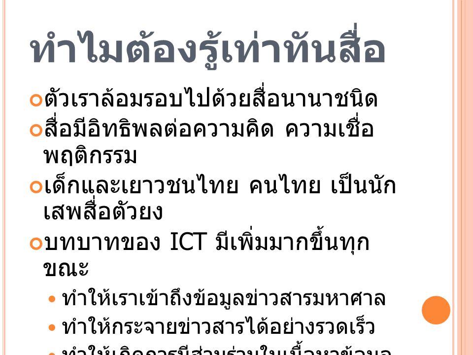 ทำไมต้องรู้เท่าทันสื่อ ตัวเราล้อมรอบไปด้วยสื่อนานาชนิด สื่อมีอิทธิพลต่อความคิด ความเชื่อ พฤติกรรม เด็กและเยาวชนไทย คนไทย เป็นนัก เสพสื่อตัวยง บทบาทของ
