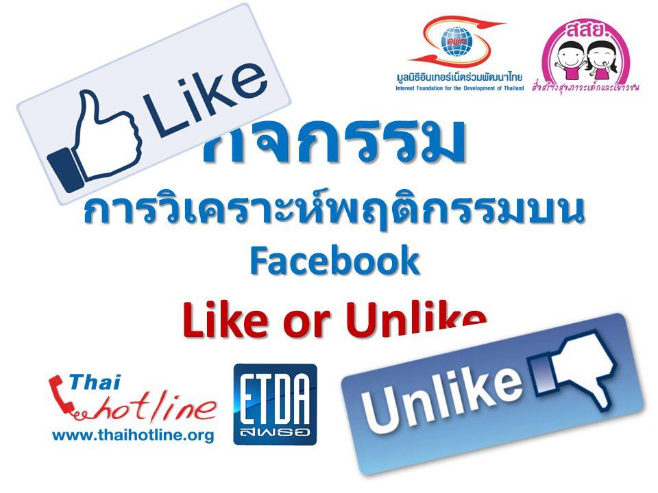 กิจกรรม การวิเคราะห์พฤติกรรมบน Facebook Like or Unlike