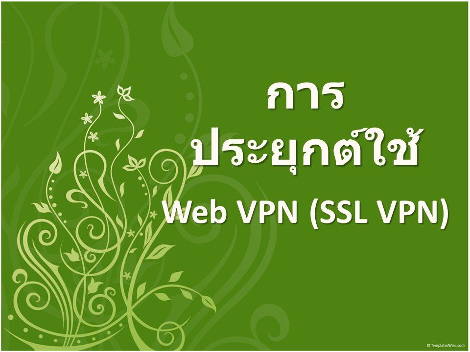 การ ประยุกต์ใช้ Web VPN (SSL VPN)