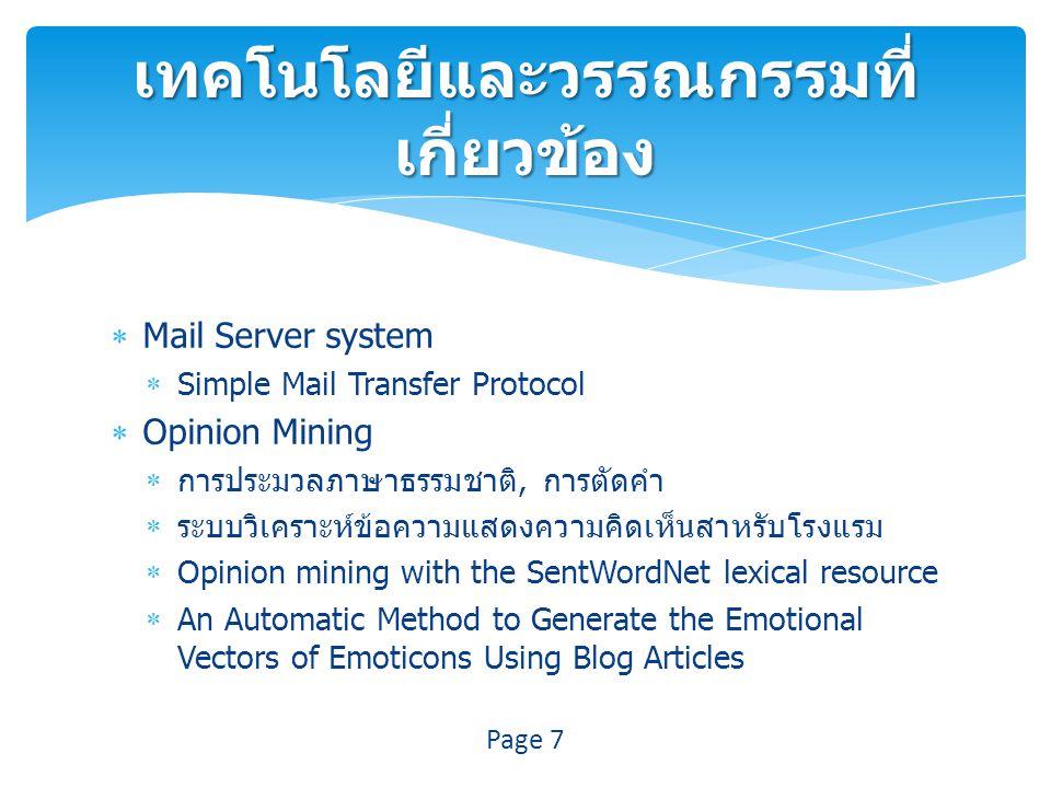  Mail Server system  Simple Mail Transfer Protocol  Opinion Mining  การประมวลภาษาธรรมชาติ, การตัดคำ  ระบบวิเคราะห์ข้อความแสดงความคิดเห็นสาหรับโรงแรม  Opinion mining with the SentWordNet lexical resource  An Automatic Method to Generate the Emotional Vectors of Emoticons Using Blog Articles เทคโนโลยีและวรรณกรรมที่ เกี่ยวข้อง Page 7