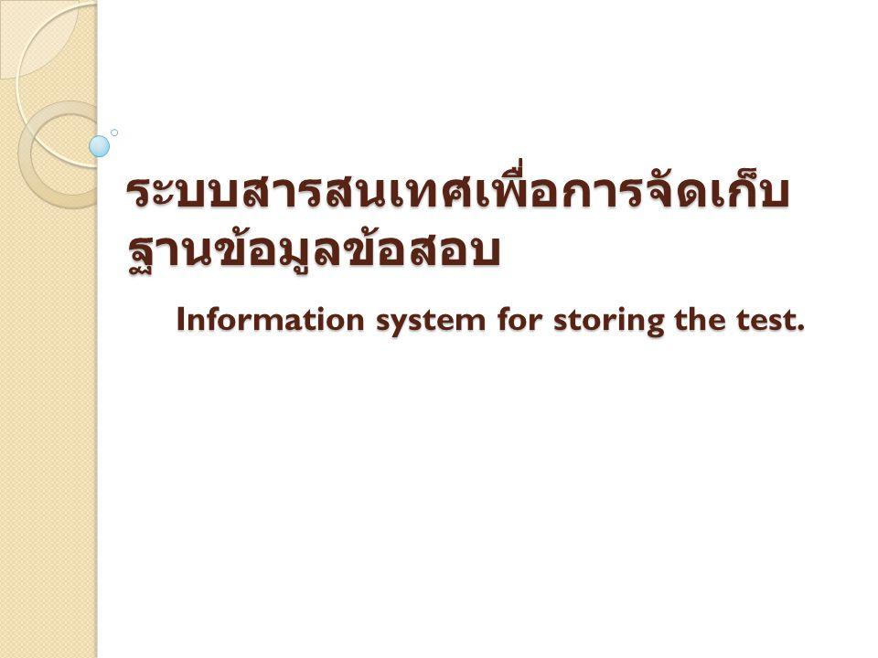 ระบบสารสนเทศเพื่อการจัดเก็บ ฐานข้อมูลข้อสอบ Information system for storing the test.