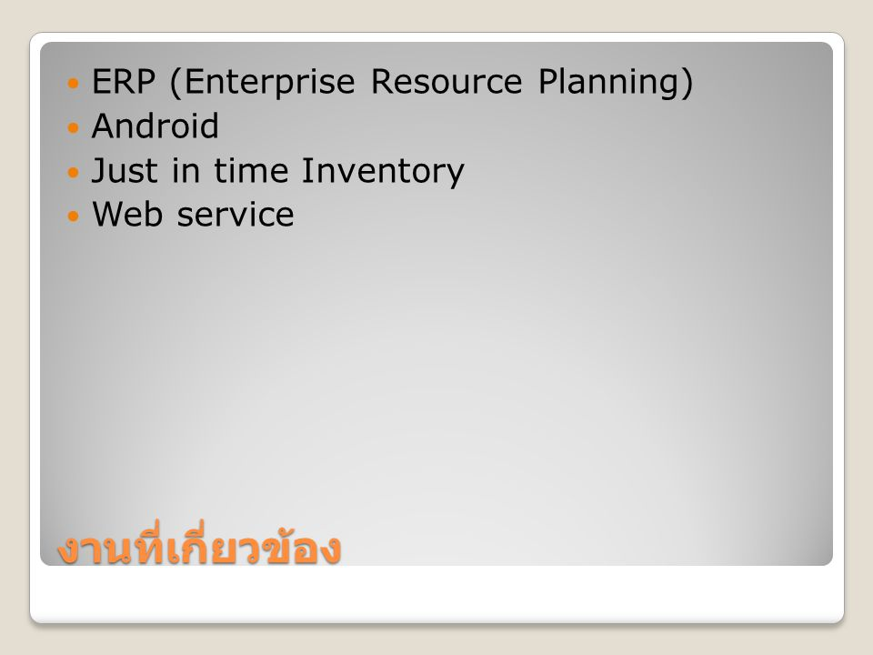 งานที่เกี่ยวข้อง ERP (Enterprise Resource Planning) Android Just in time Inventory Web service