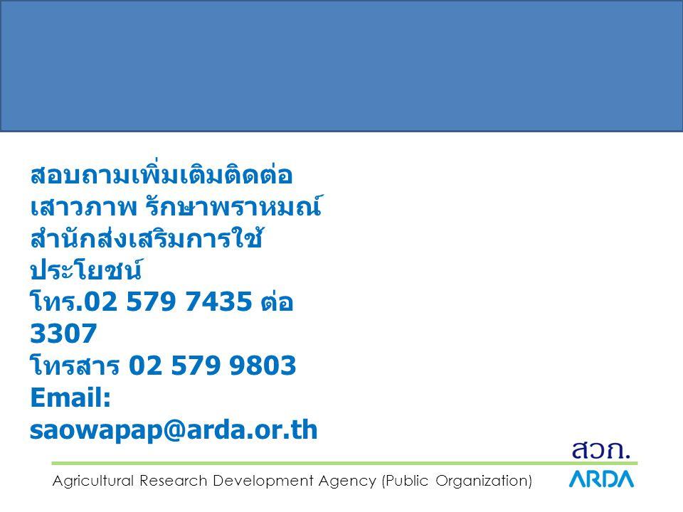 Agricultural Research Development Agency (Public Organization) สอบถามเพิ่มเติมติดต่อ เสาวภาพ รักษาพราหมณ์ สำนักส่งเสริมการใช้ ประโยชน์ โทร.02 579 7435