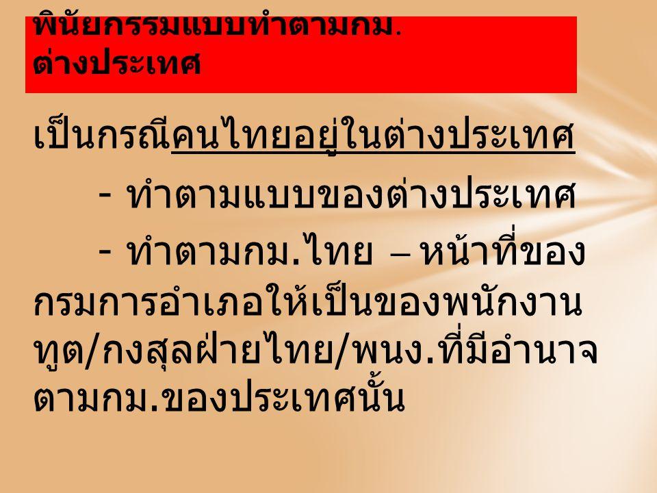เป็นกรณีคนไทยอยู่ในต่างประเทศ - ทำตามแบบของต่างประเทศ - ทำตามกม.