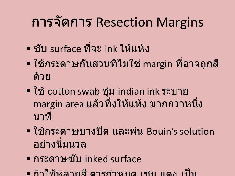 การจัดการ Resection Margins  ซับ surface ที่จะ ink ให้แห้ง  ใช้กระดาษกันส่วนที่ไม่ใช่ margin ที่อาจถูกสี ด้วย  ใช้ cotton swab ชุ่ม indian ink ระบา